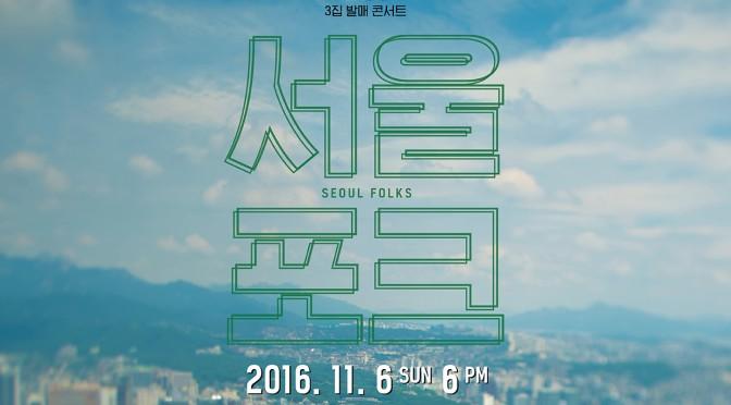 11.6 정규 3집 [서울 포크] 발매 기념 콘서트